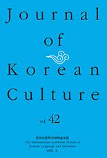 Journal of Korean Culture