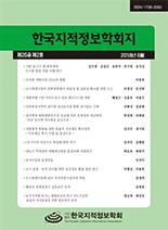 한국지적정보학회지