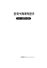 한국사회과학연구
