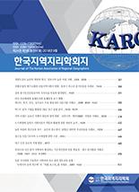 한국지역지리학회지