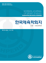 한국체육학회지