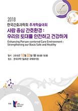 한국간호과학회 학술대회