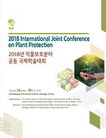 한국농약과학회 학술발표대회 논문집