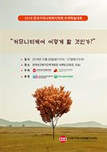 한국지역사회복지학회 학술대회