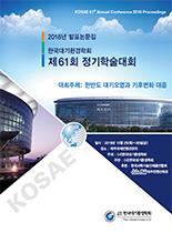 한국대기환경학회 학술대회논문집