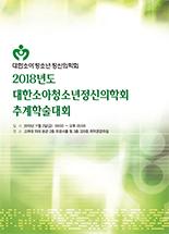 대한소아청소년정신의학회 학술대회논문집