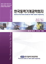 한국동력기계공학회지