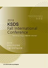 한국디자인학회 학술발표대회 논문집