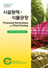 시설원예·식물공장