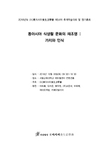 동아시아식생활학회 학술발표대회논문집