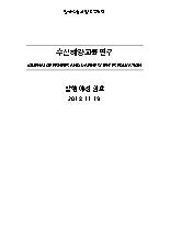 수산해양교육연구