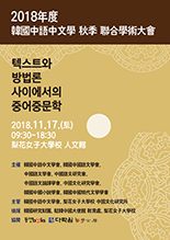 한국중어중문학회 학술대회 자료집