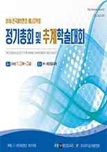 한국해양환경·에너지학회 학술대회논문집
