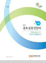 Chungbuk Trend Report