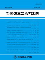 한국<span class='kwd_hilighting'>간호</span>교육학회지