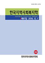 한국지역사회복지학