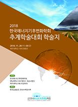 한국에너지기후변화학회 학술대회