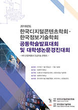 Proceedings of KIIT Conference