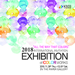 International Invitation Exhibition of Color Works