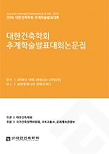 대한건축학회 학술발표대회 논문집