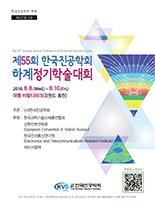 한국진공학회 학술발표회초록집