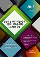 한국사회학회 사회학대회 논문집