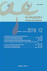 아시아교육연구