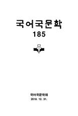 국어국문학