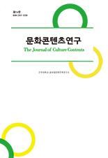 문화콘텐츠연구