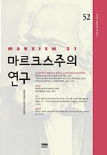 마르크스주의 연구