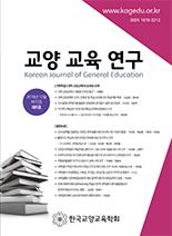 교양교육연구
