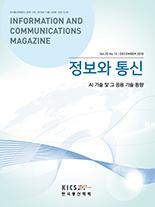 한국통신학회지(정보와통신)