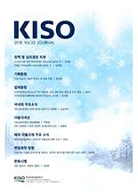 KISO 저널