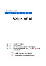 한국지능정보시스템학회 학술대회논문집