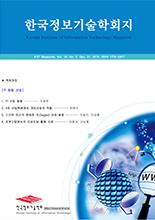 한국정보기술학회지