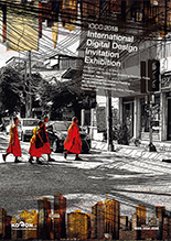 ICCC International Digital Design Invitation Exhibition