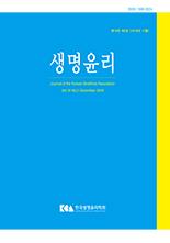 Journal of the Korean Bioethics Association