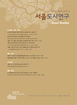 서울도시연구