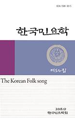 한국민요학
