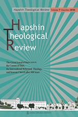 Hapshin Theological Review