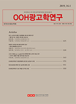 Journal of Outdoor Advertising Research