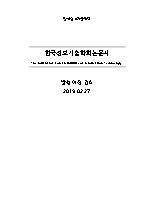 한국정보기술학회논문지
