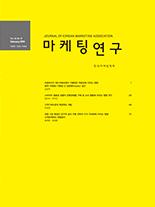 JOURNAL OF KOREAN MARKETING ASSOCIATION