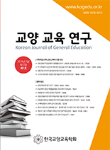 Korean Journal of General Education