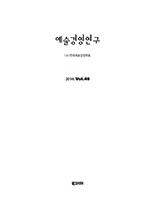 Korean association of arts management