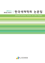 Journal of Korea Society of Color Studies