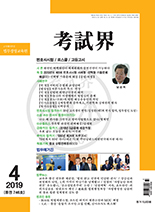The 'GOSHIGYE' a monthly law journal