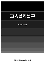 The Korean Journal of Educational Psychology