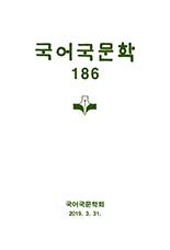 The Korean Language and Literature