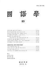 Journal of Korea Linguistics